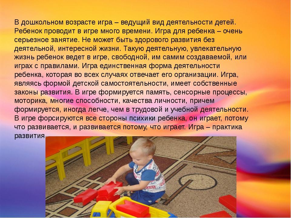 В дошкольном возрасте игра – ведущий вид деятельности детей. Ребенок проводи...