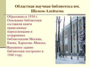 Областная научная библиотека им. Шолом-Алейхема Образована в 1934 г. Основани