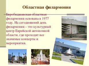 Областная филармония Биробиджанская областная филармония основана в 1977 году