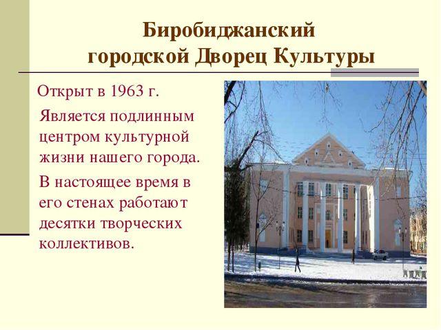 Биробиджанский городской Дворец Культуры Открыт в 1963 г. Является подлинным...
