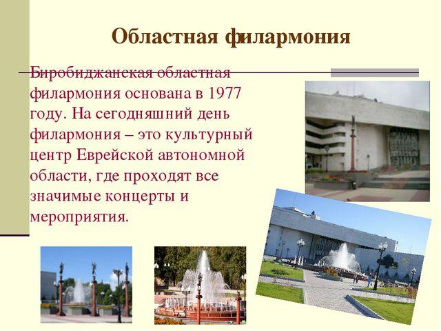 Областная филармония Биробиджанская областная филармония основана в 1977 году...