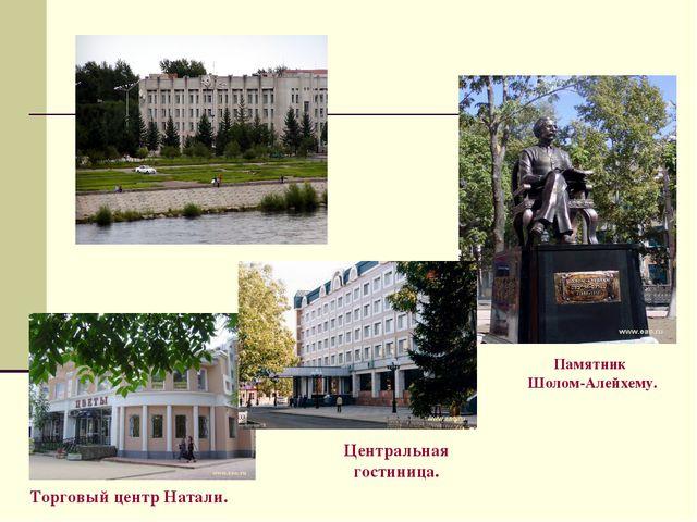 Памятник Шолом-Алейхему. Торговый центр Натали. Центральная гостиница.