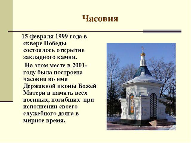 Часовня 15 февраля 1999 года в сквере Победы состоялось открытие закладного к...