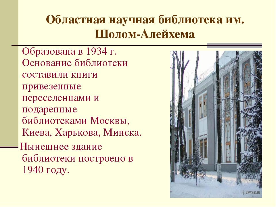 Областная научная библиотека им. Шолом-Алейхема Образована в 1934 г. Основани...