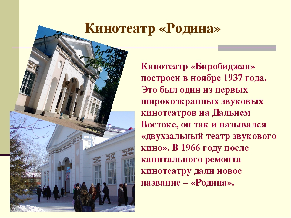 Кинотеатр «Родина» Кинотеатр «Биробиджан» построен в ноябре 1937 года. Это бы...