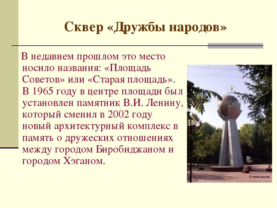 Сквер «Дружбы народов» В недавнем прошлом это место носило названия: «Площадь...