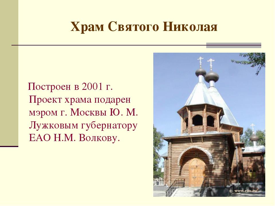 Храм Святого Николая Построен в 2001 г. Проект храма подарен мэром г. Москвы...