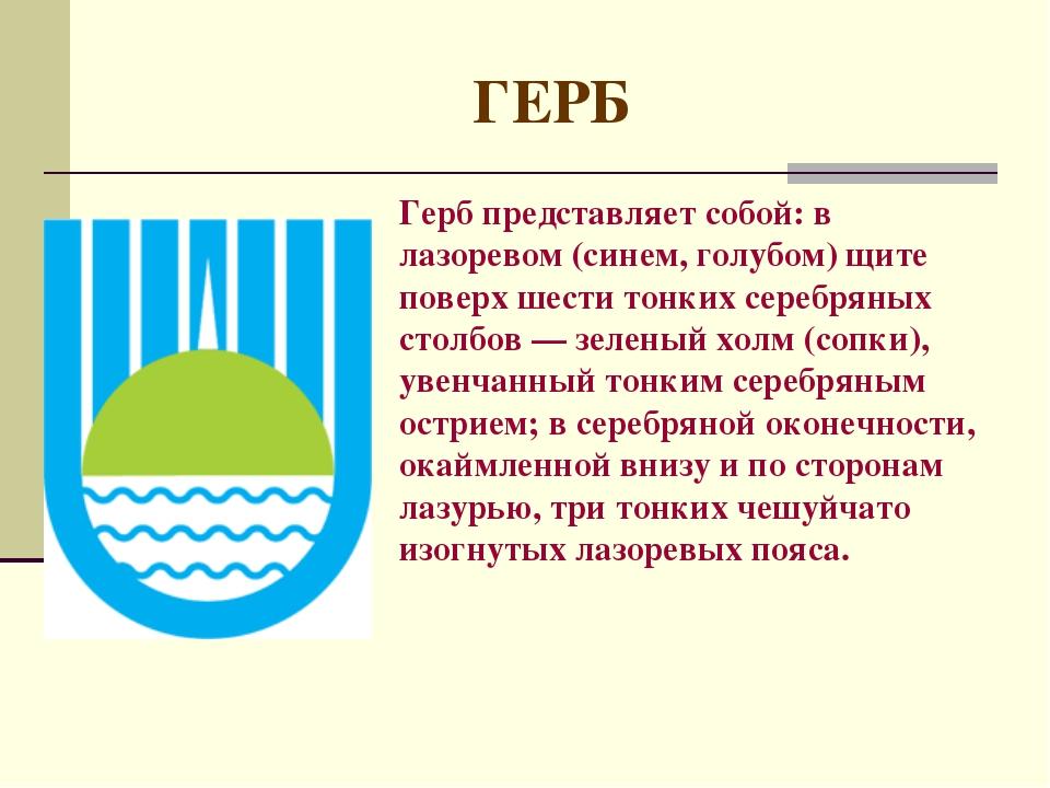 ГЕРБ Герб представляет собой: в лазоревом (синем, голубом) щите поверх шести...