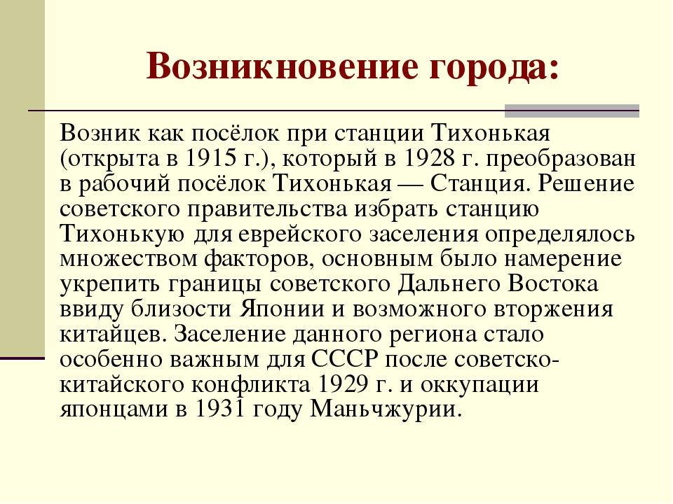 Возникновение города: Возник как посёлок при станции Тихонькая (открыта в 191...