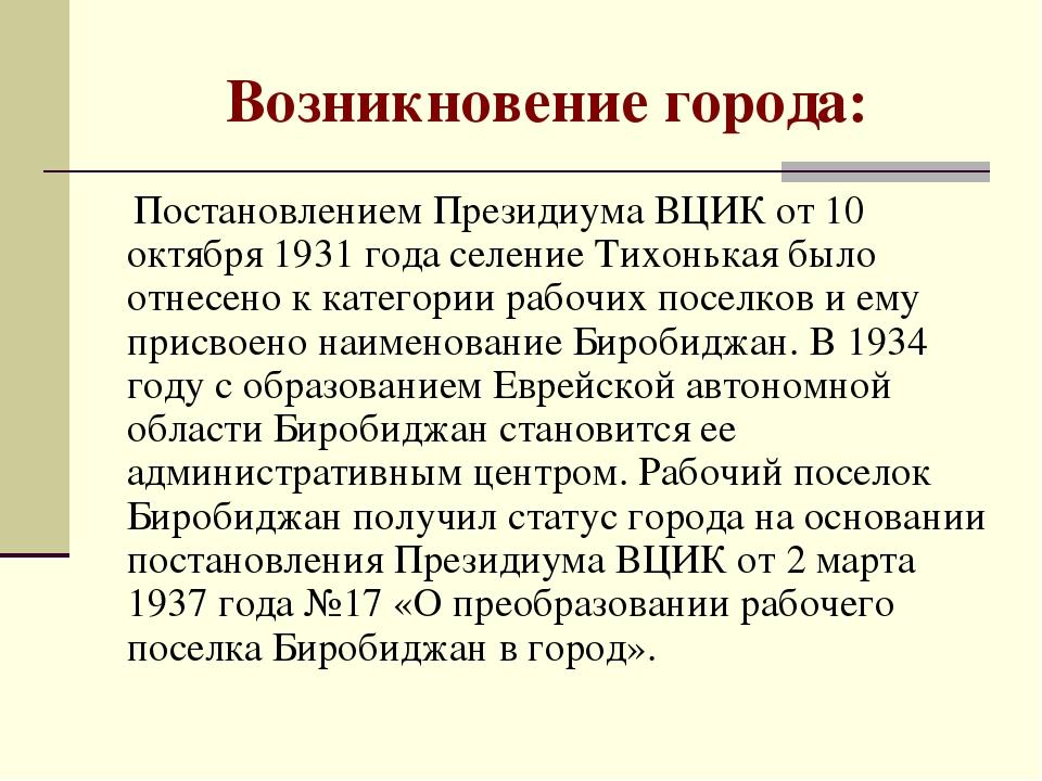 Возникновение города: Постановлением Президиума ВЦИК от 10 октября 1931 года...