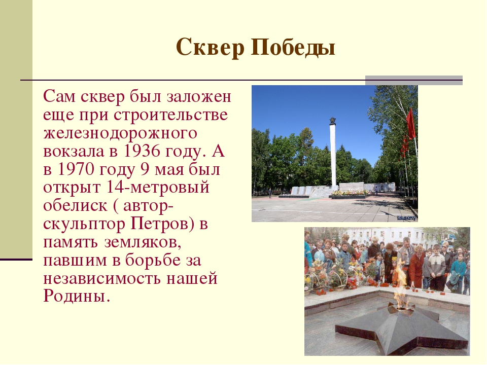 Сквер Победы Сам сквер был заложен еще при строительстве железнодорожного вок...