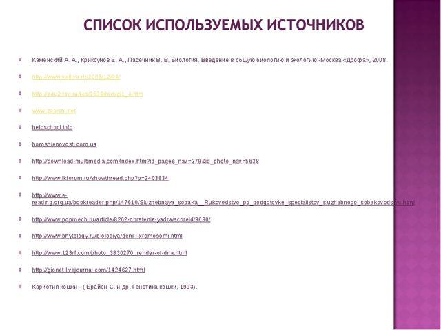 Каменский А. А., Криксунов Е. А., Пасечник В. В. Биология. Введение в общую б...
