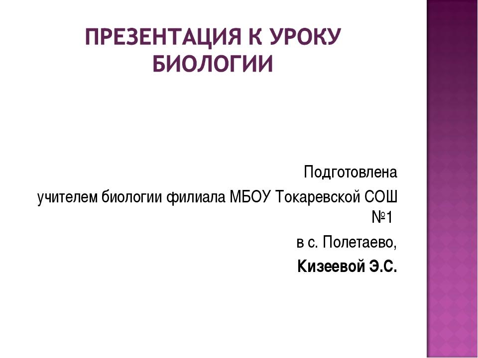 Подготовлена учителем биологии филиала МБОУ Токаревской СОШ №1 в с. Полетаев...