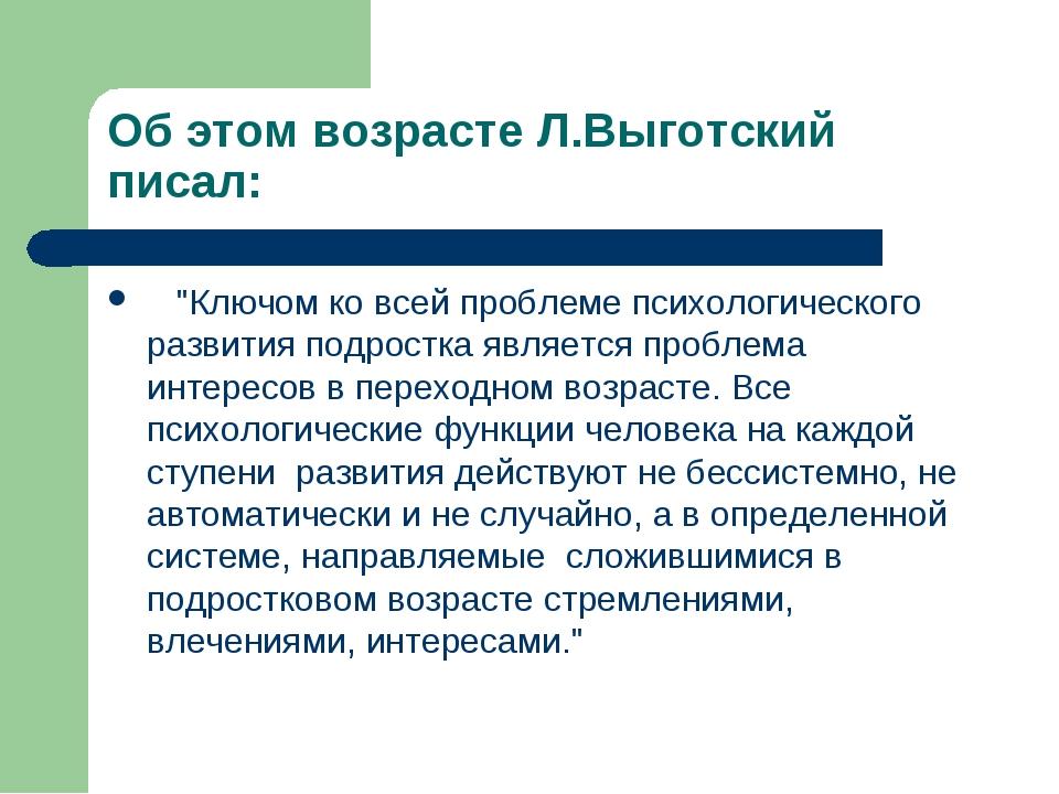 """Об этом возрасте Л.Выготский писал: """"Ключом ко всей проблеме психологического..."""