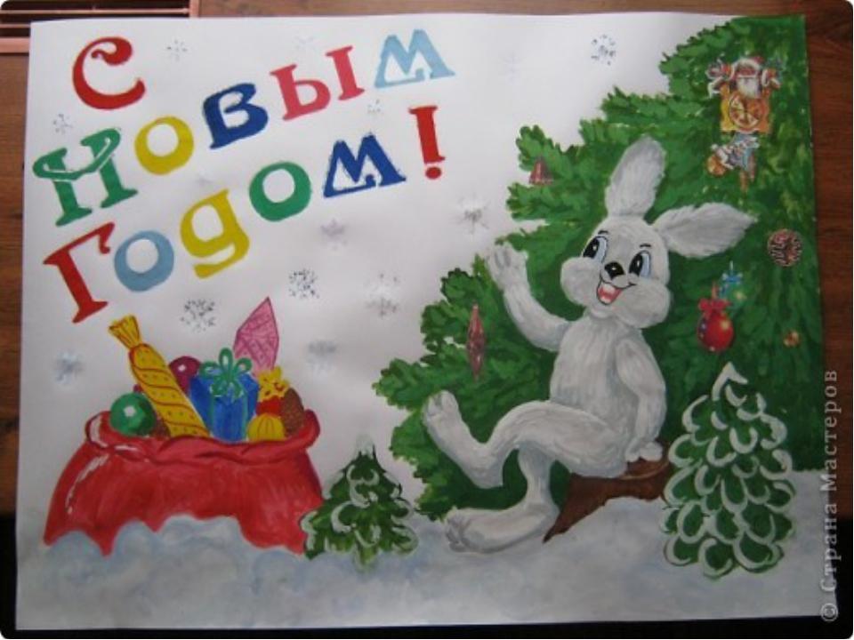 Плакат своим руками с новым годом