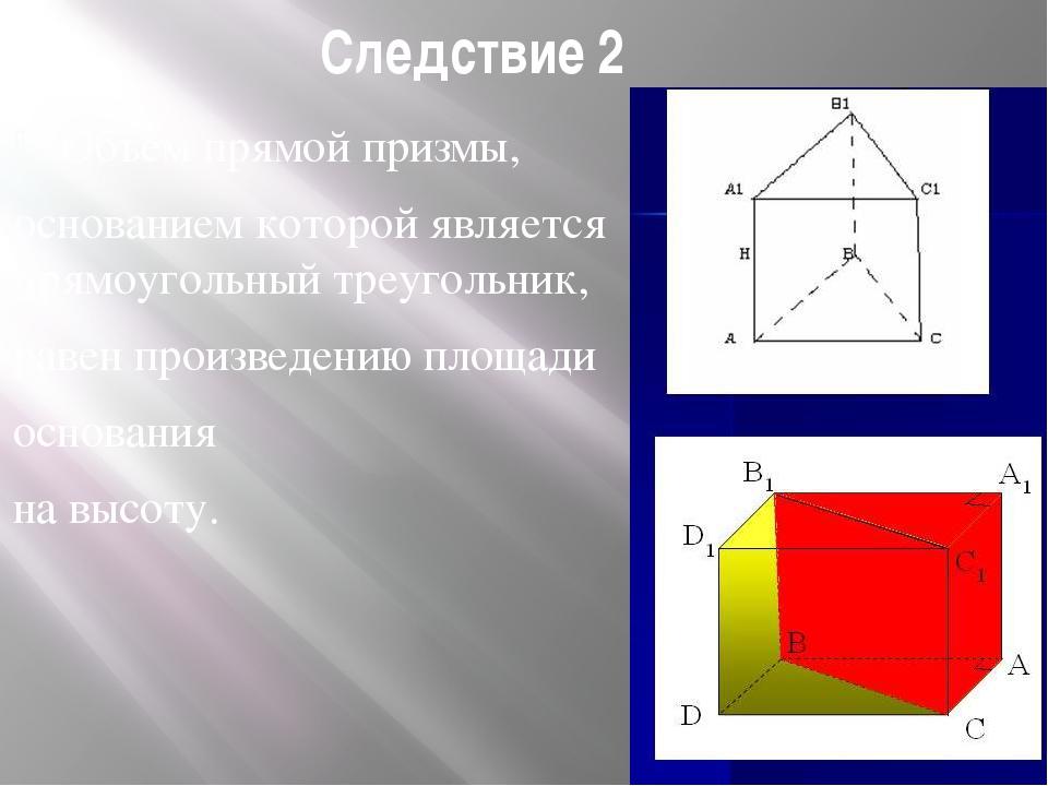 Следствие 2 Объем прямой призмы, основанием которой является прямоугольный тр...
