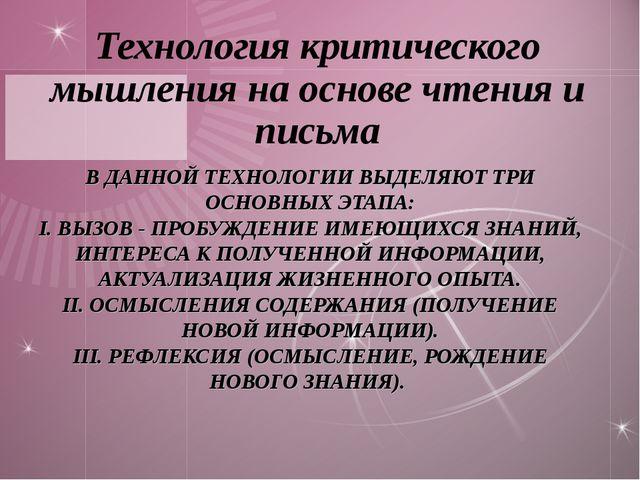 В ДАННОЙ ТЕХНОЛОГИИ ВЫДЕЛЯЮТ ТРИ ОСНОВНЫХ ЭТАПА: I. ВЫЗОВ - ПРОБУЖДЕНИЕ ИМЕЮЩ...