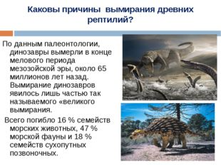 Каковы причины вымирания древних рептилий? По данным палеонтологии, динозавры