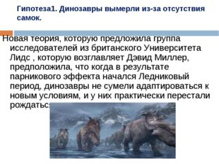 Гипотеза1. Динозавры вымерли из-за отсутствия самок. Новая теория, которую пр