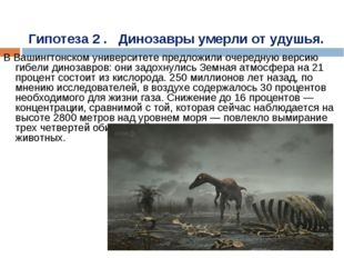 Гипотеза 2 . Динозавры умерли от удушья. В Вашингтонском университете предло