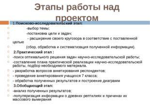 Этапы работы над проектом 1.Поисково-исследовательский этап: -выбор темы; -по