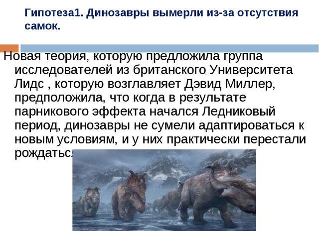 Гипотеза1. Динозавры вымерли из-за отсутствия самок. Новая теория, которую пр...