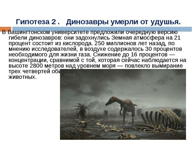 Гипотеза 2 . Динозавры умерли от удушья. В Вашингтонском университете предло...