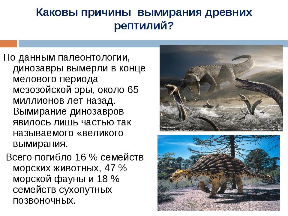 Каковы причины вымирания древних рептилий? По данным палеонтологии, динозавры...