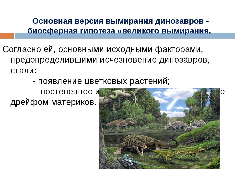 Основная версия вымирания динозавров - биосферная гипотеза «великого вымиран...