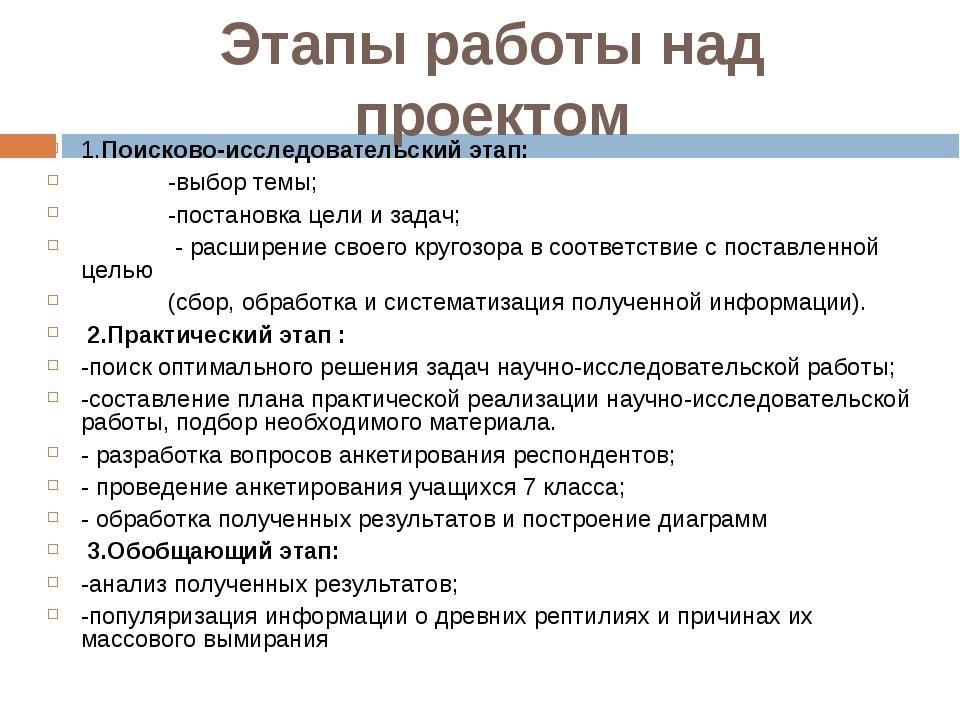 Этапы работы над проектом 1.Поисково-исследовательский этап: -выбор темы; -по...