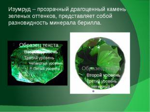 Изумруд – прозрачный драгоценный камень зеленых оттенков, представляет собой