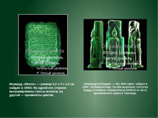 Изумруд «Могол»— размер 5,2 х 4 х 1,2 см найден в 1965г. На одной его сторон