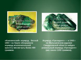 «Коковинский» изумруд. Весной 1883 г на Урале обнаружили изумруд исключитель