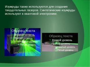 Изумруды также используются для создания твердотельных лазеров. Синтетические