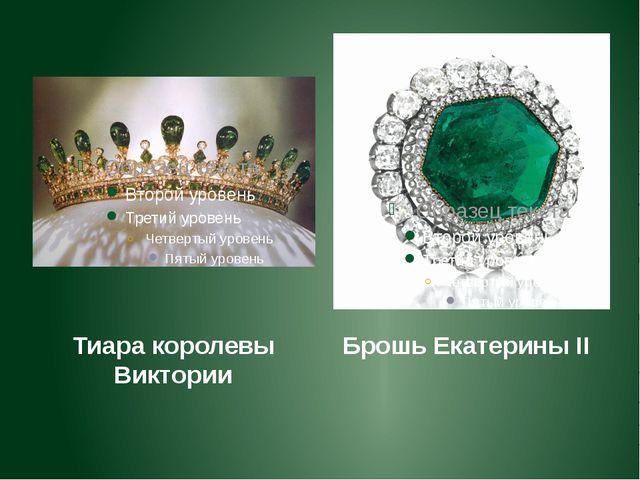 Тиара королевы Виктории Брошь Екатерины II