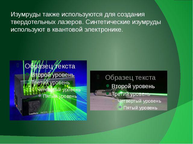 Изумруды также используются для создания твердотельных лазеров. Синтетические...
