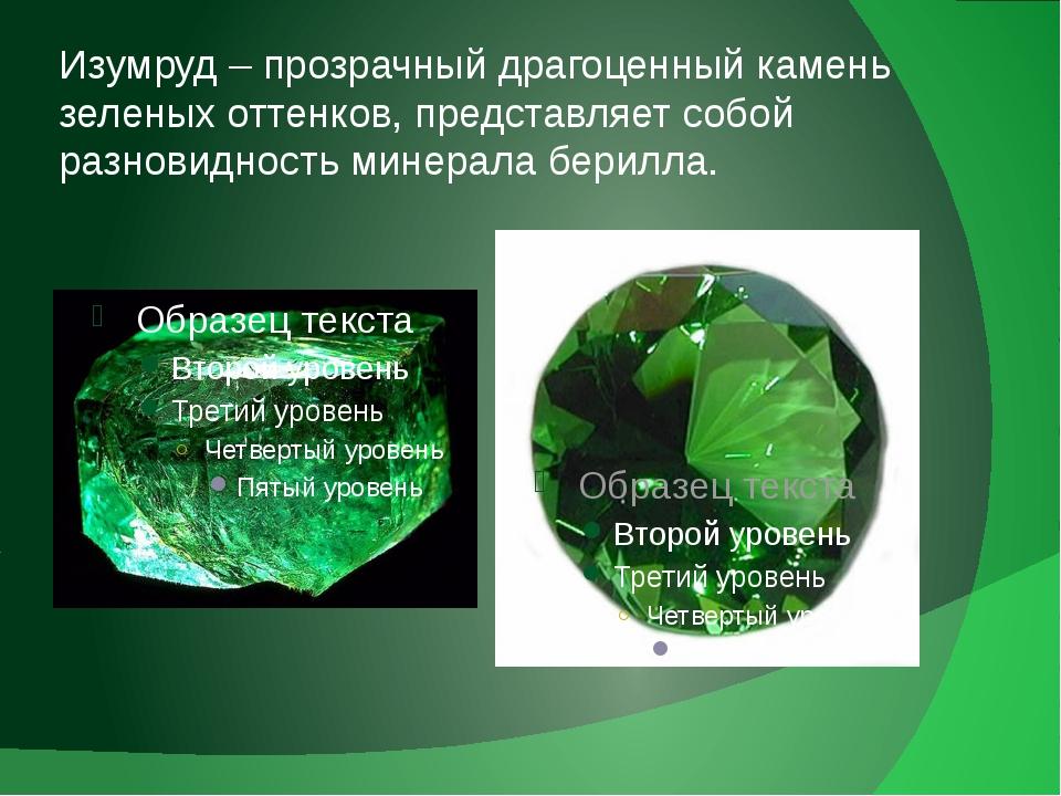 Изумруд – прозрачный драгоценный камень зеленых оттенков, представляет собой...