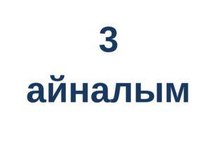 3 айналым