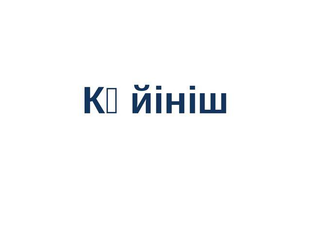 Күйініш