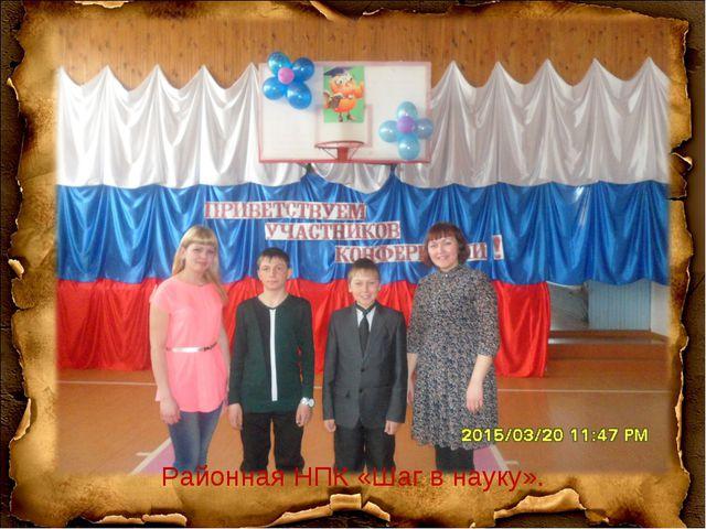 Районная НПК «Шаг в науку».