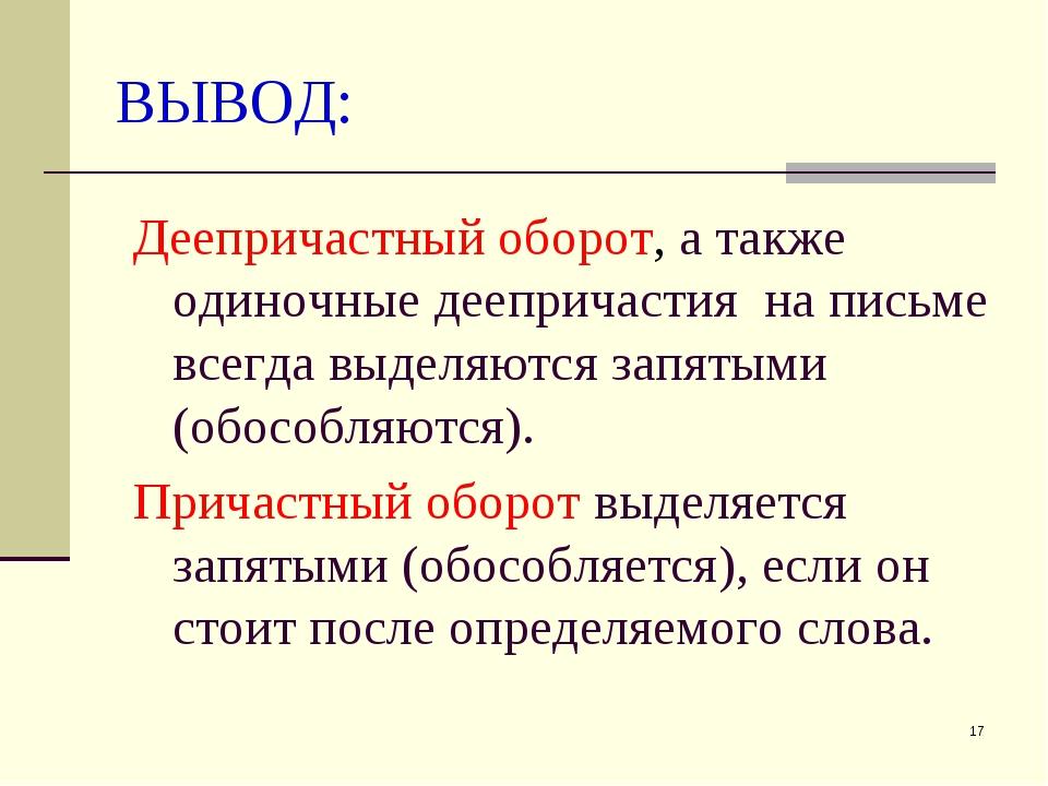 ВЫВОД: Деепричастный оборот, а также одиночные деепричастия на письме всегда...