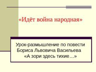 «Идёт война народная» Урок-размышление по повести Бориса Львовича Васильева