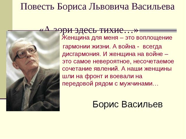 Повесть Бориса Львовича Васильева «А зори здесь тихие…» Женщина для меня – э...