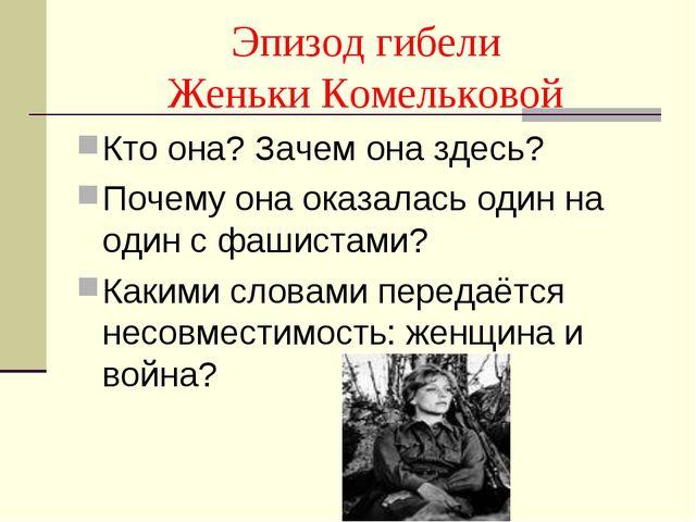 Эпизод гибели Женьки Комельковой Кто она? Зачем она здесь? Почему она оказала...