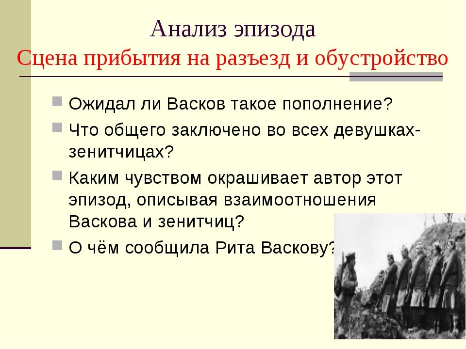 Анализ эпизода Сцена прибытия на разъезд и обустройство Ожидал ли Васков тако...