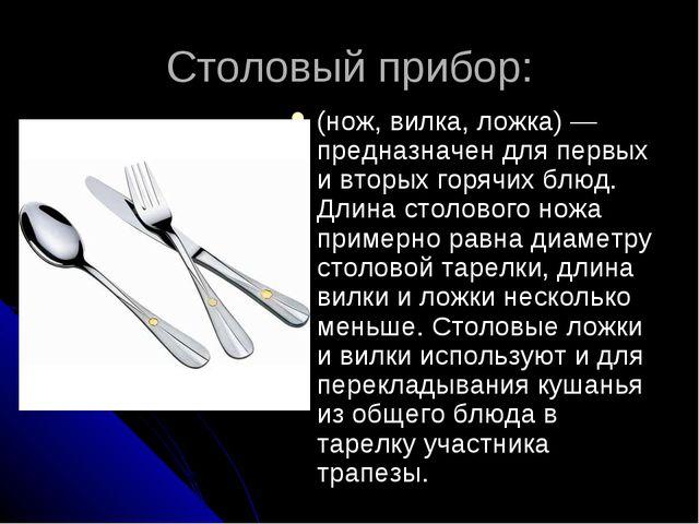 Столовый прибор: (нож, вилка, ложка)— предназначен для первых и вторых горяч...