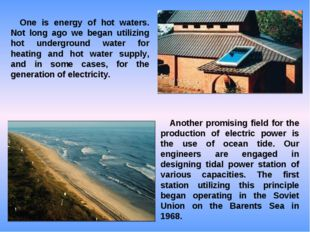 One is energy of hot waters. Not long ago we began utilizing hot underground