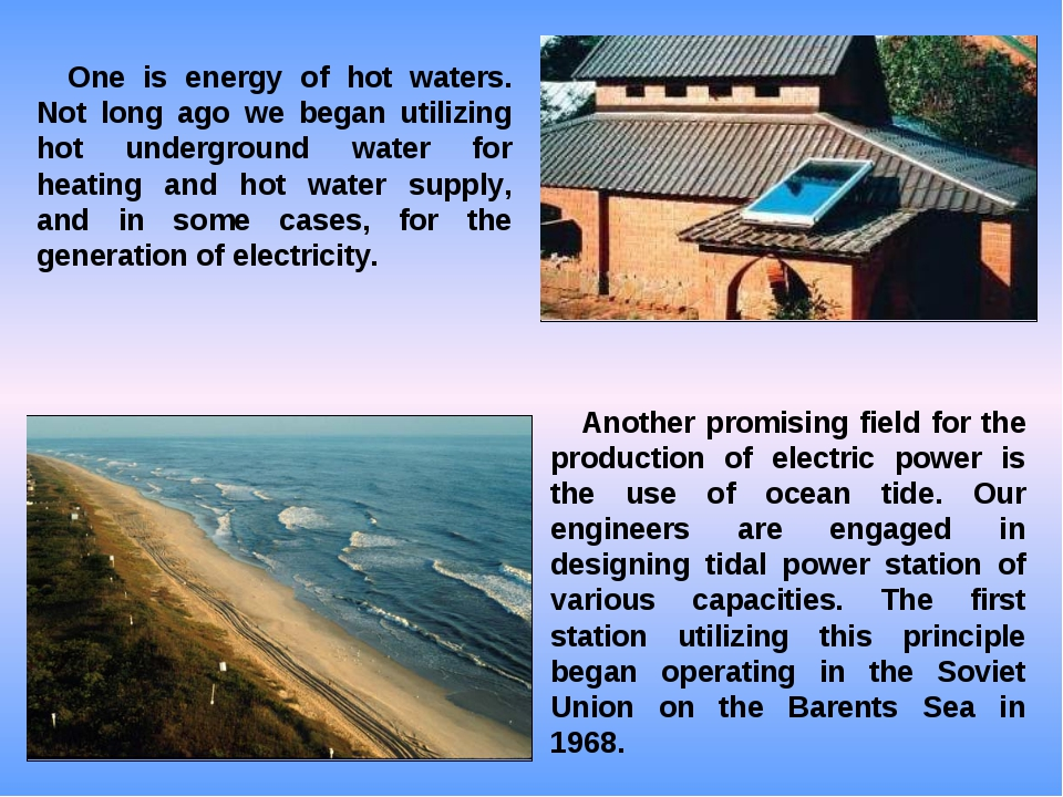 One is energy of hot waters. Not long ago we began utilizing hot underground...