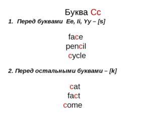 Буква Cc Перед буквами Ee, Ii, Yy – [s] face pencil cycle 2. Перед остальными