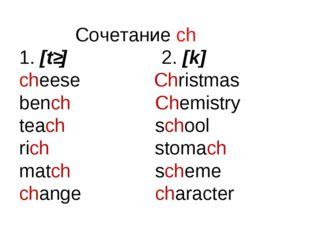 Сочетание ch 1. [tʃ] 2. [k] cheese Christmas bench Chemistry teach school ric